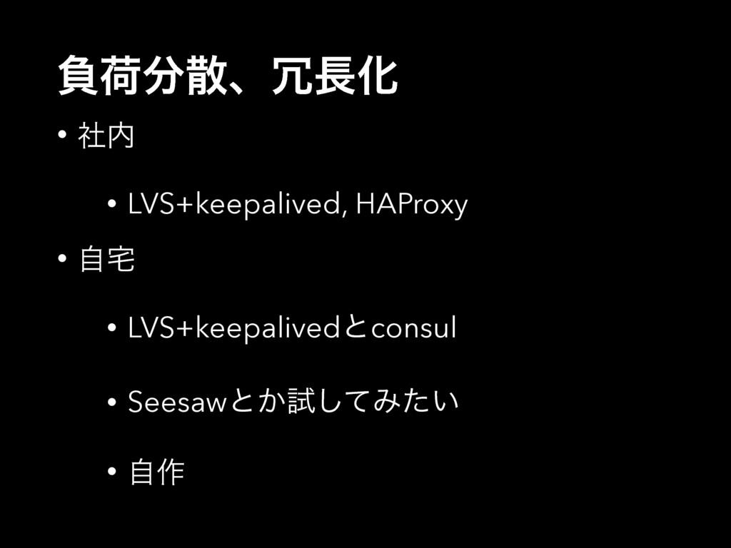 ෛՙɺԽ • ࣾ • LVS+keepalived, HAProxy • ࣗ • ...