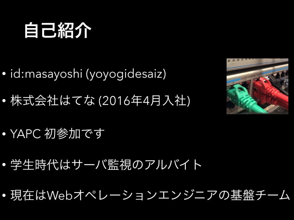 ࣗݾհ • id:masayoshi (yoyogidesaiz) • גࣜձࣾͯͳ (2...