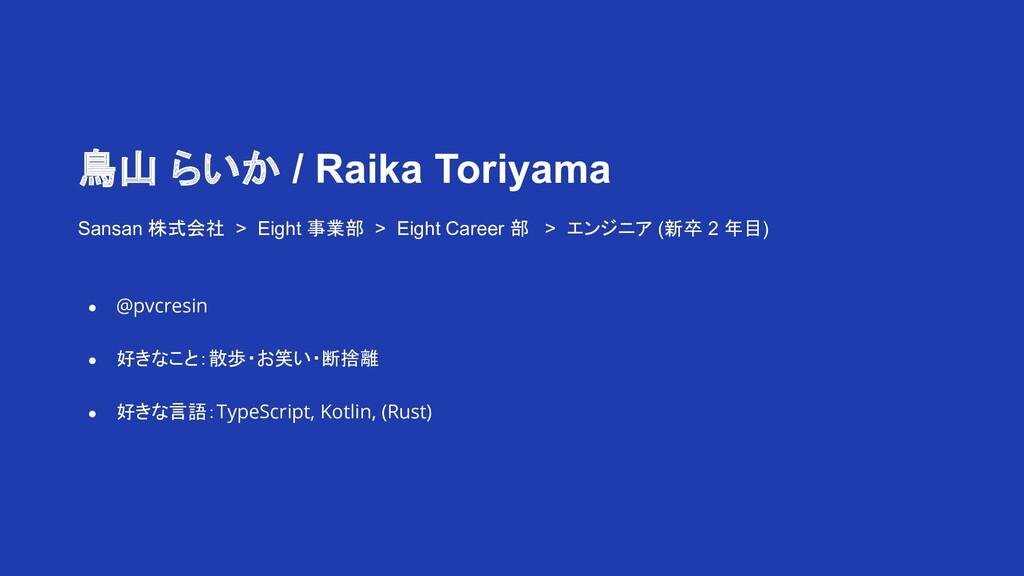 鳥山 らいか / Raika Toriyama Sansan 株式会社 > Eight 事業部...