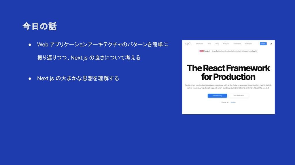 ● Web アプリケーションアーキテクチャのパターンを簡単に 振り返りつつ、Next.js の...