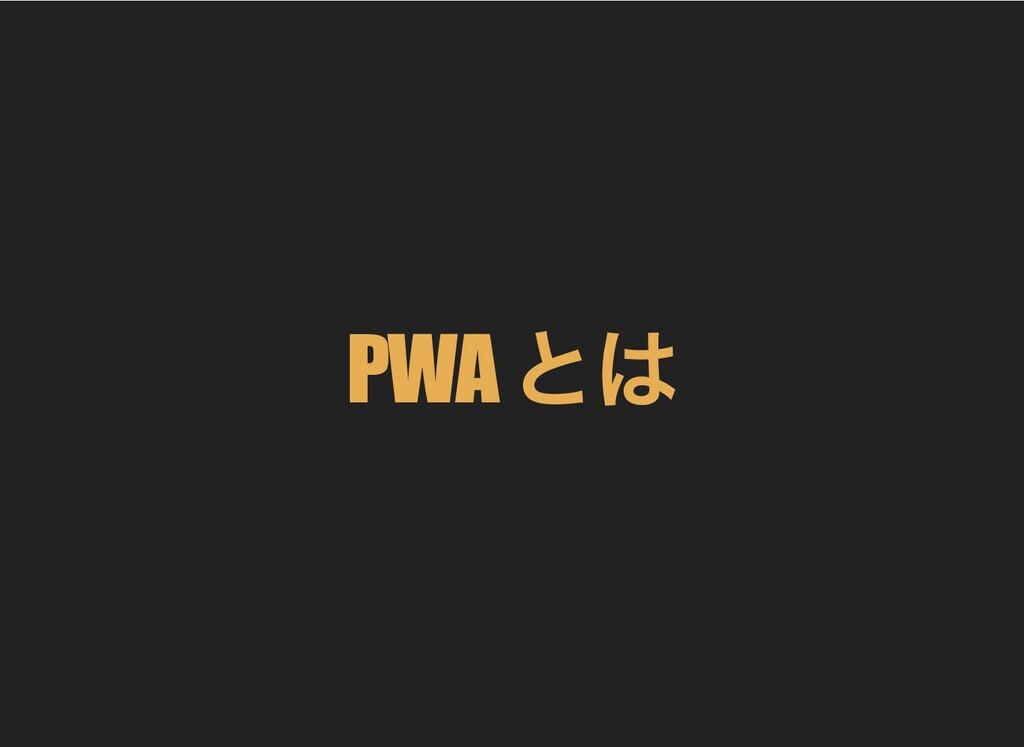PWA とは