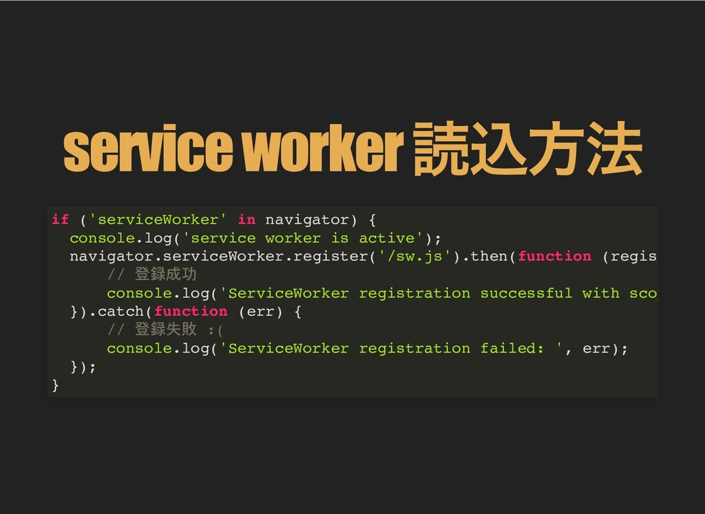 service worker 読込⽅法 if ('serviceWorker' in navi...