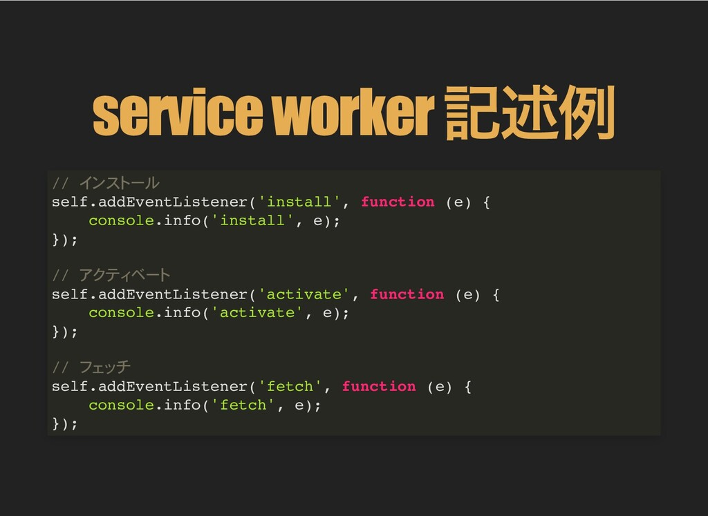 service worker 記述例 // self.addEventListener('in...