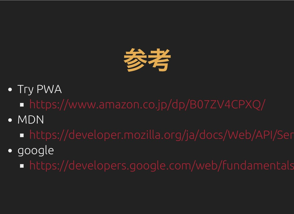 参考 Try PWA MDN google https://www.amazon.co.jp/...