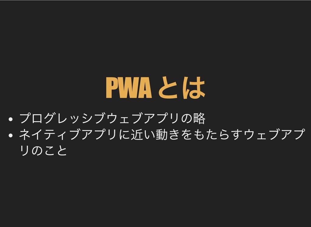 PWA とは プログレッシブウェブアプリの略 ネイティブアプリに近い動きをもたらすウェブアプ ...