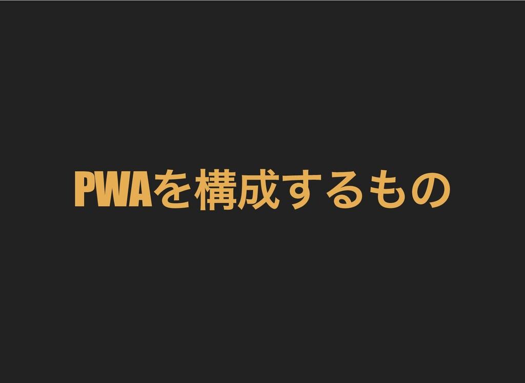 PWA を構成するもの