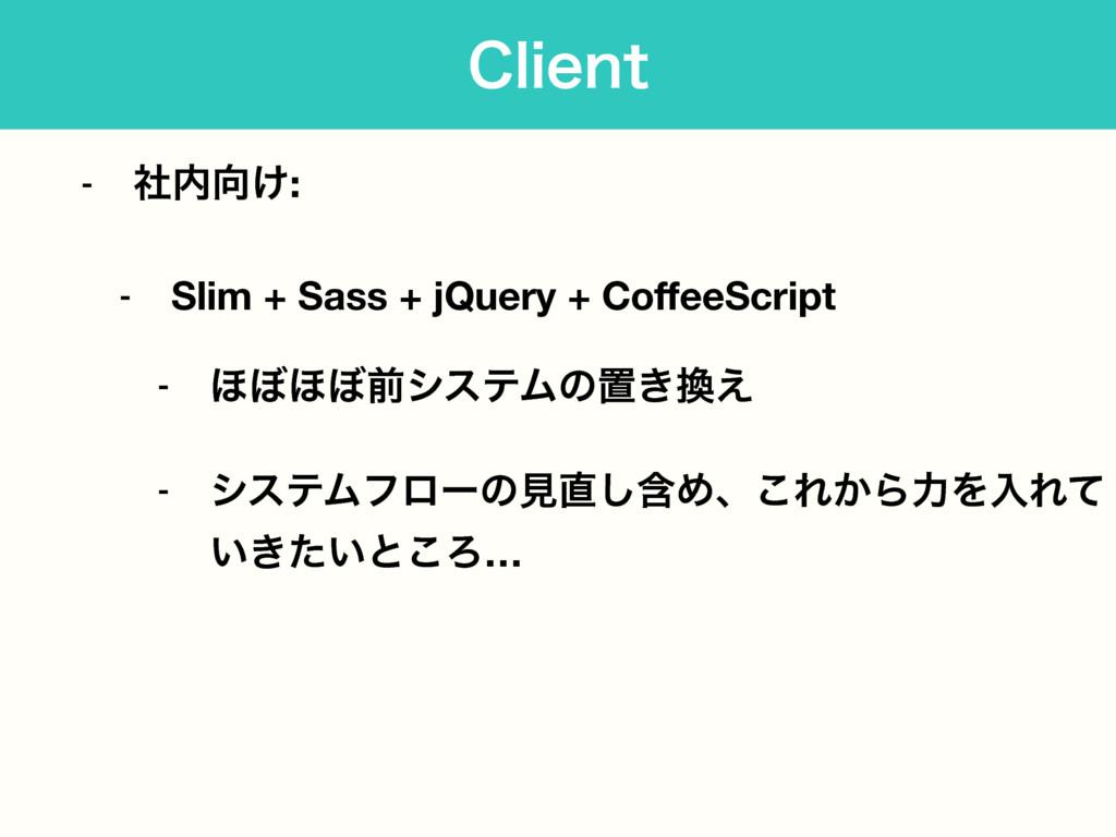 $MJFOU - ͚ࣾ: - Slim + Sass + jQuery + CoffeeSc...