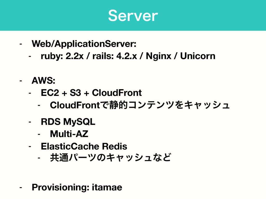 4FSWFS - Web/ApplicationServer: - ruby: 2.2x / ...