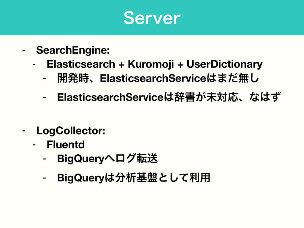- SearchEngine: - Elasticsearch + Kuromoji + Us...