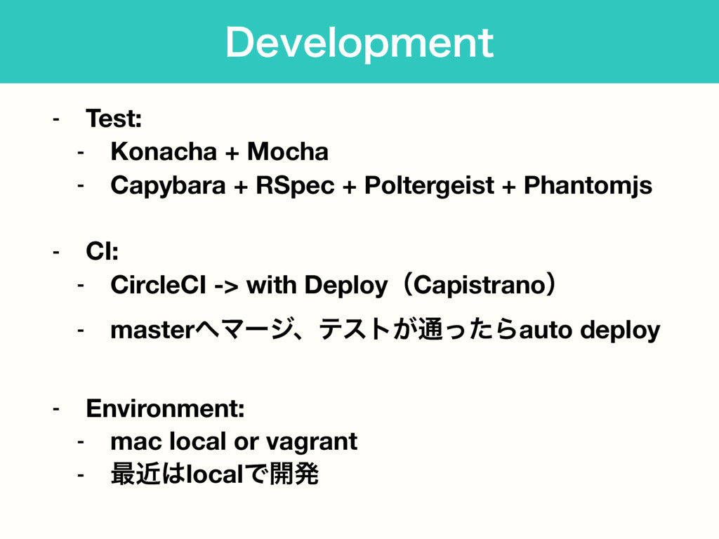 - Test: - Konacha + Mocha - Capybara + RSpec + ...