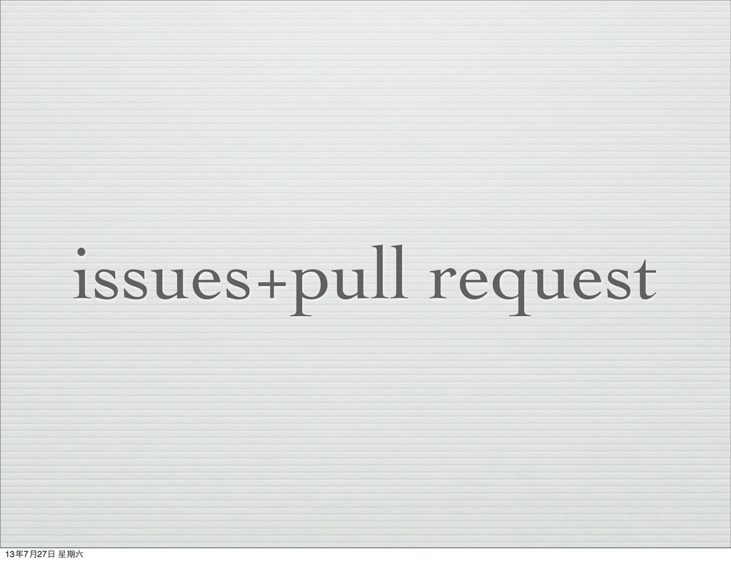 issues+pull request 13年7⽉月27⽇日 星期六