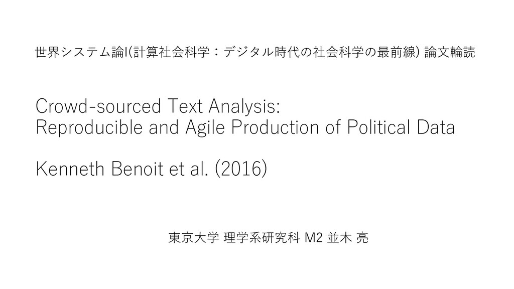 Crowd-sourced Text Analysis: Reproducible and A...