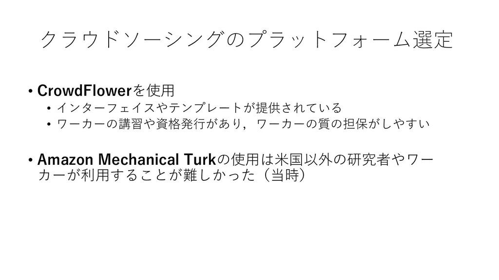 クラウドソーシングのプラットフォーム選定 • CrowdFlowerを使⽤ • インターフェイ...