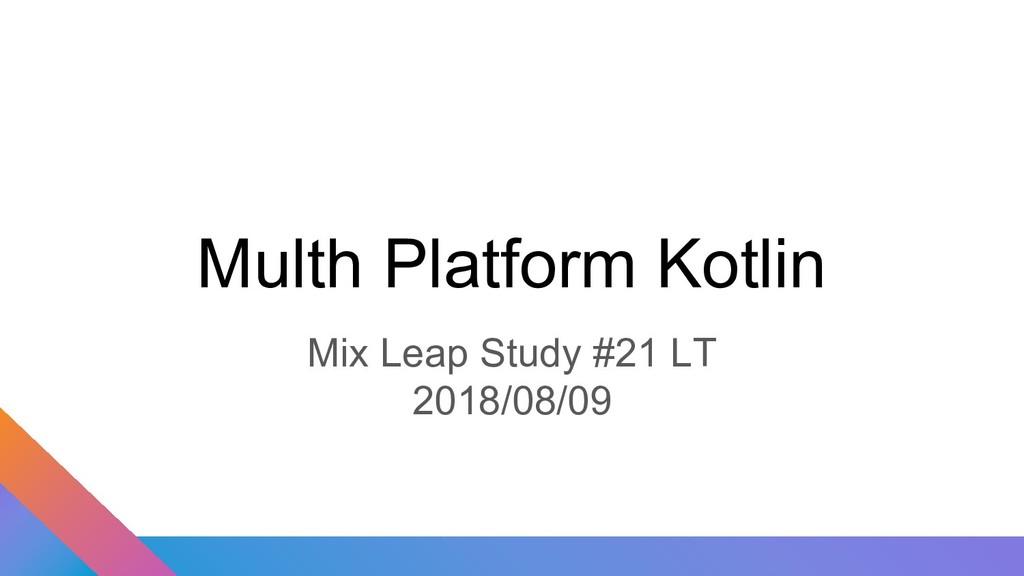 Multh Platform Kotlin Mix Leap Study #21 LT 201...