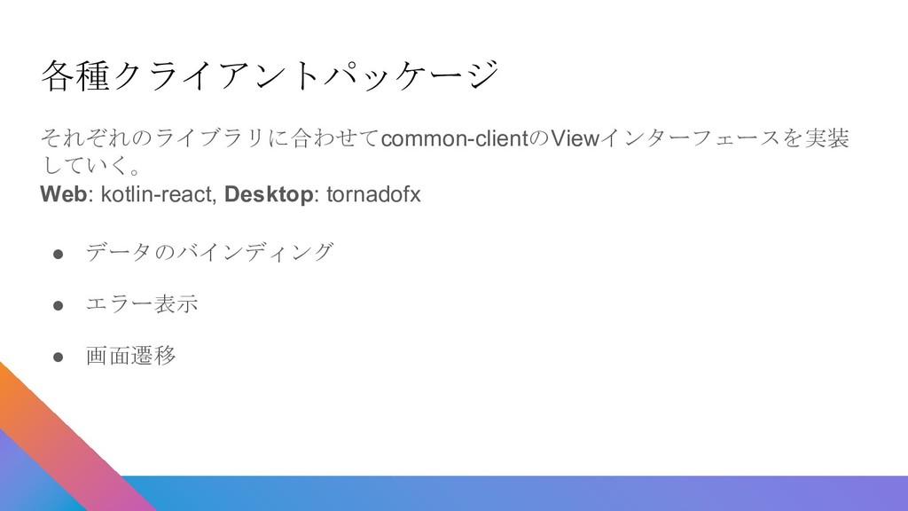 各種クライアントパッケージ それぞれのライブラリに合わせてcommon-clientのView...