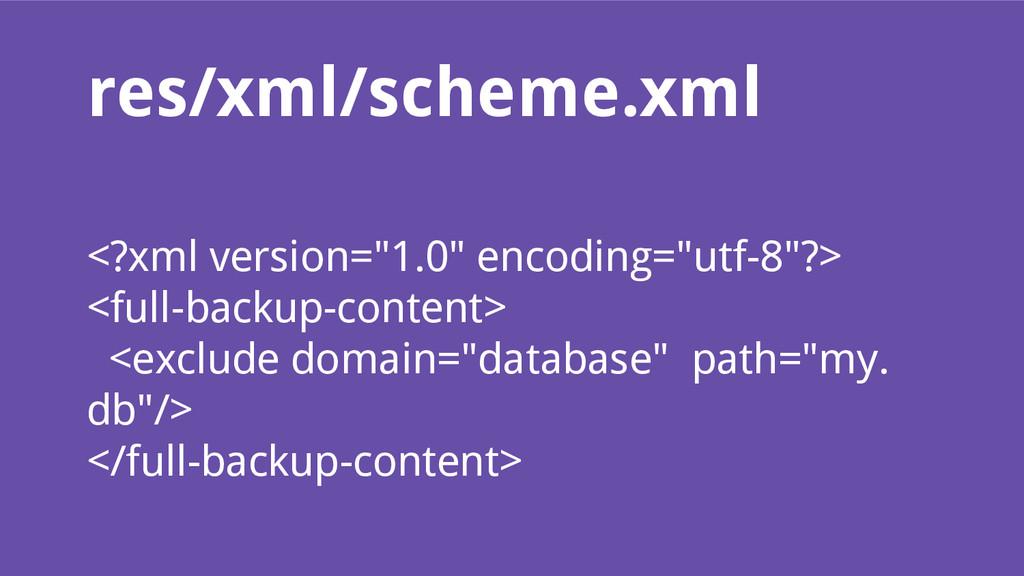 "res/xml/scheme.xml <?xml version=""1.0"" encoding..."