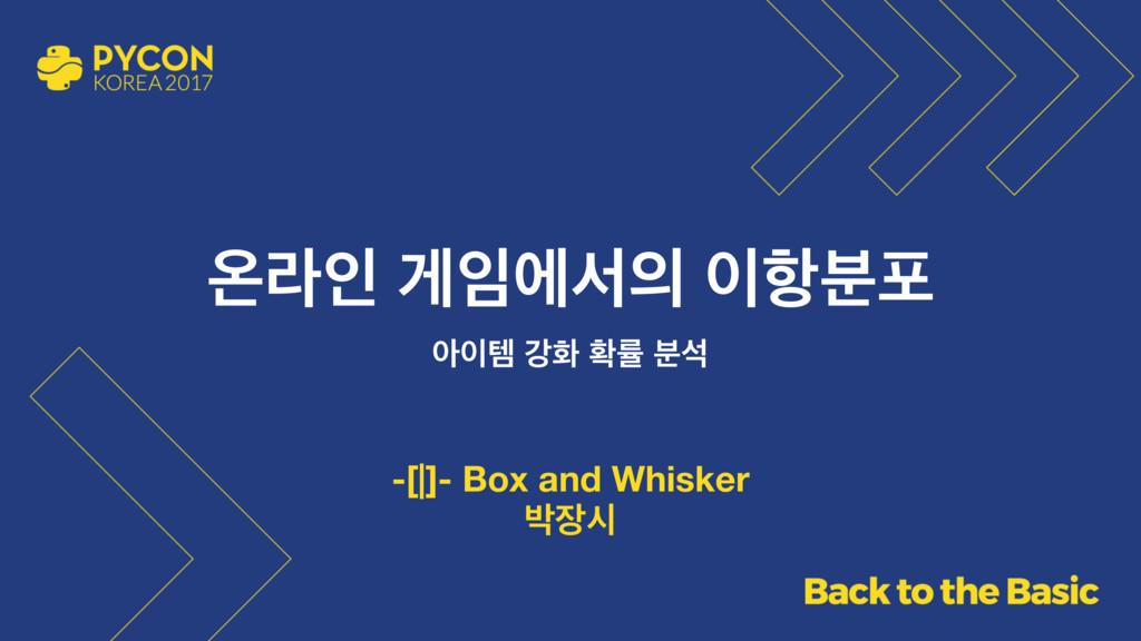 ৡۄੋ ѱীࢲ ೦࠙ನ ইమ ъച ഛܫ ࠙ࢳ -[|]- Box and Whisk...