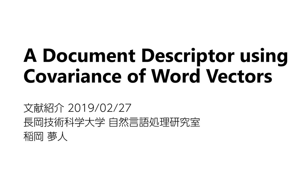 A Document Descriptor using Covariance of Word ...