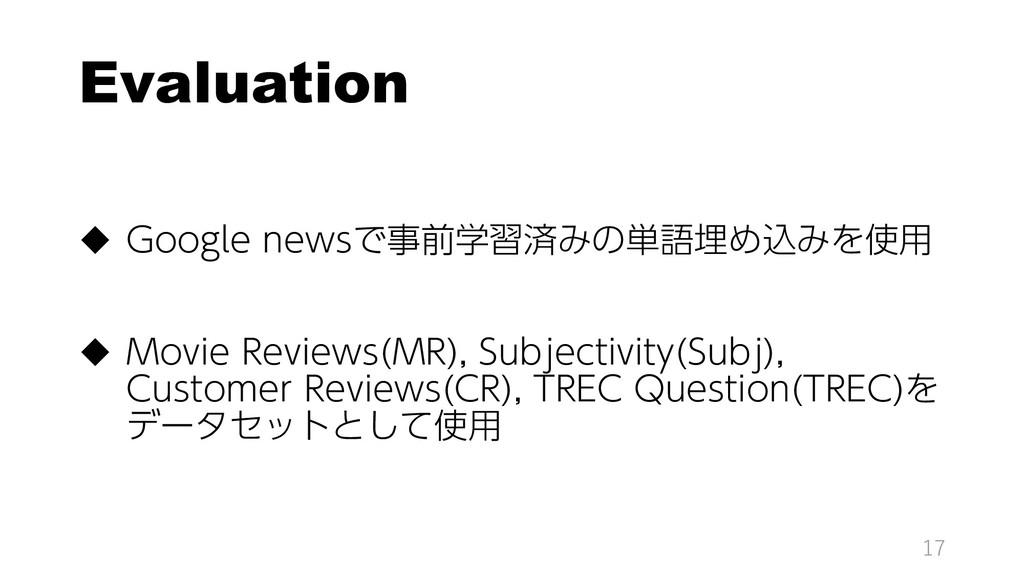 Evaluation  Google newsで事前学習済みの単語埋め込みを使用  Mov...