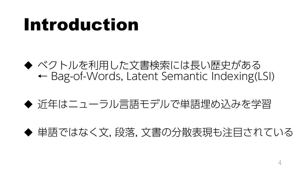 Introduction  ベクトルを利用した文書検索には長い歴史がある ← Bag-of-...