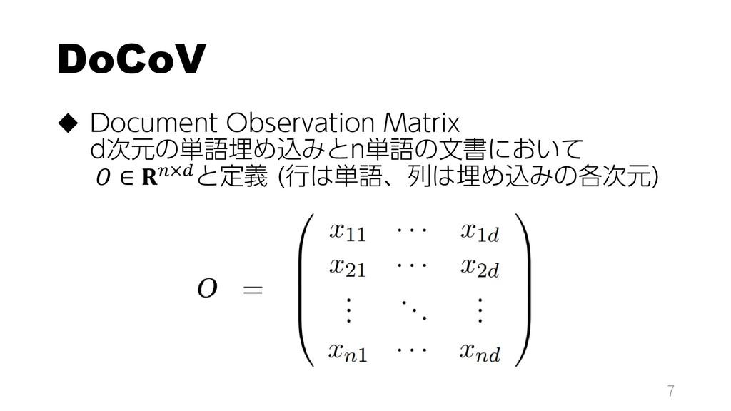 DoCoV  Document Observation Matrix d次元の単語埋め込みと...