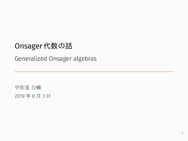 Onsager 代数の話 Generalized Onsager algebras 宇佐見 公...