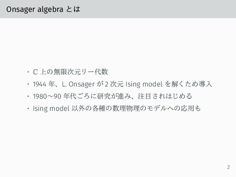 Onsager algebra とは • C 上の無限次元リー代数 • 1944 年、L. O...