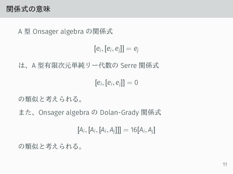 関係式の意味 A 型 Onsager algebra の関係式 [ei, [ei, ej]] ...