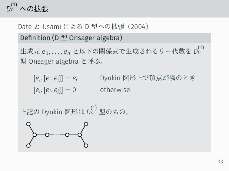 D(1) n への拡張 Date と Usami による D 型への拡張(2004) Defi...
