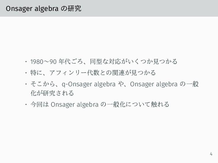 Onsager algebra の研究 • 1980〜90 年代ごろ、同型な対応がいくつか見つ...
