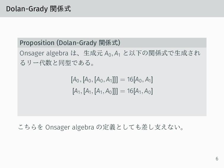 Dolan-Grady 関係式 Proposition (Dolan-Grady 関係式) O...