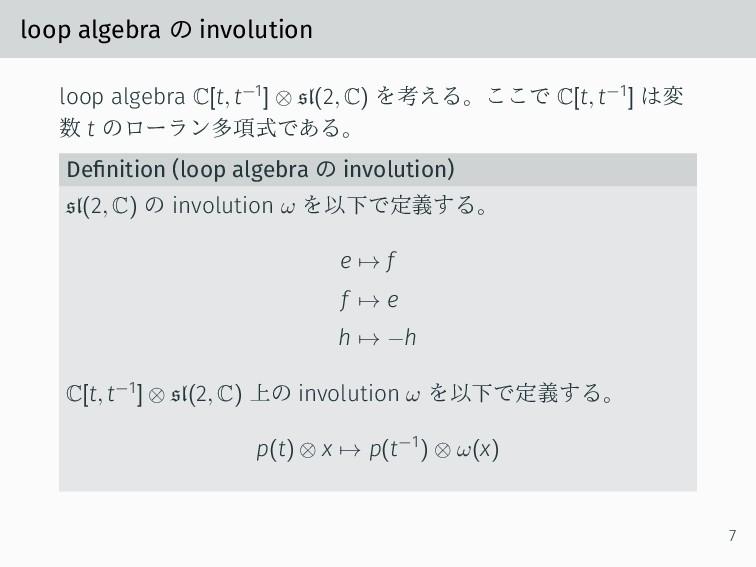 loop algebra の involution loop algebra C[t, t−1...