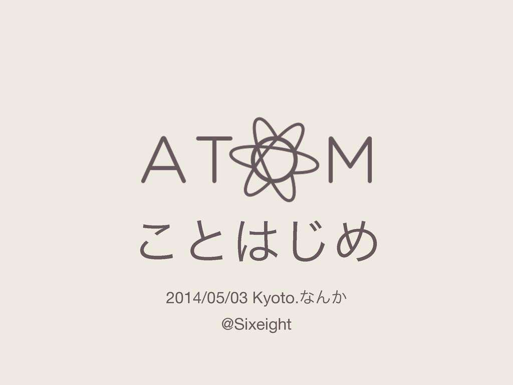 ͜ͱ͡Ί 2014/05/03 Kyoto.ͳΜ͔  @Sixeight