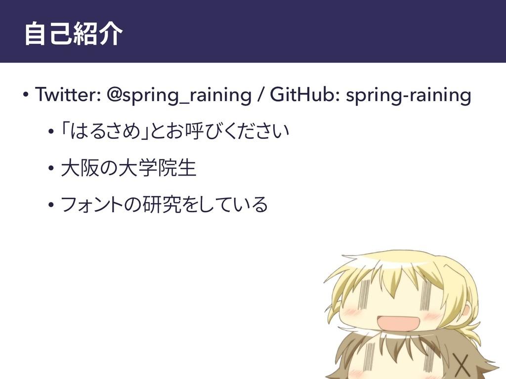 自己紹介 • Twitter: @spring_raining / GitHub: sprin...