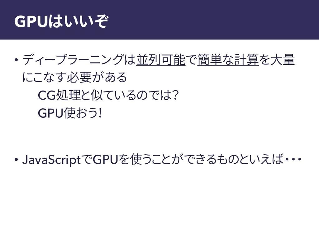 GPUはいいぞ • ディープラーニングは並列可能で簡単な計算を大量 にこなす必要がある CG処...