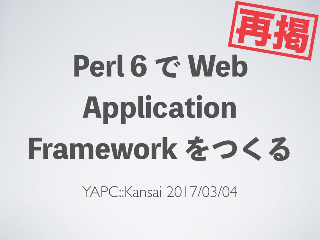 """YAPC::Kansai 2017/03/04 1FSMͰ8FC """"QQMJDBUJ..."""