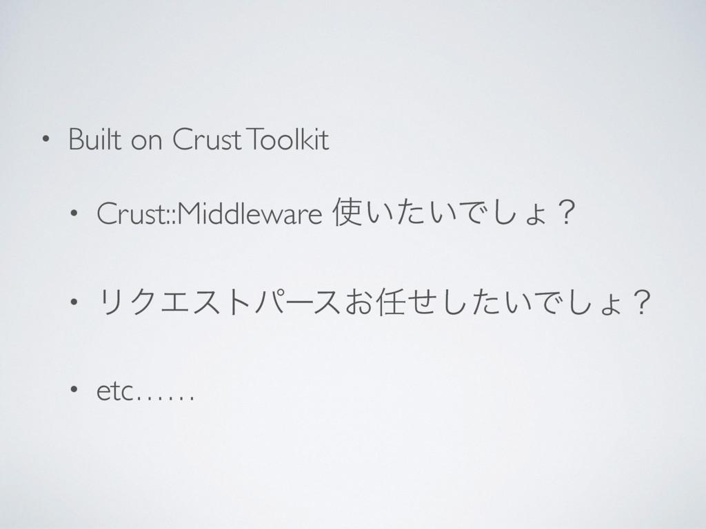 • Built on Crust Toolkit • Crust::Middleware ͍...