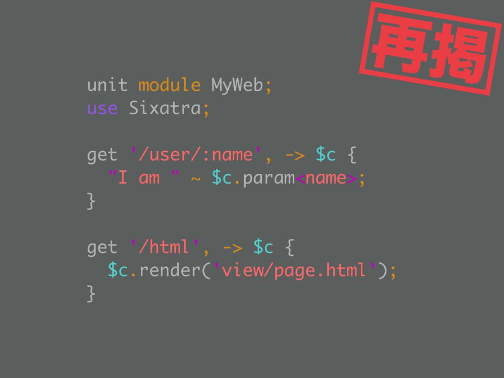 unit module MyWeb; use Sixatra; get '/user/:nam...