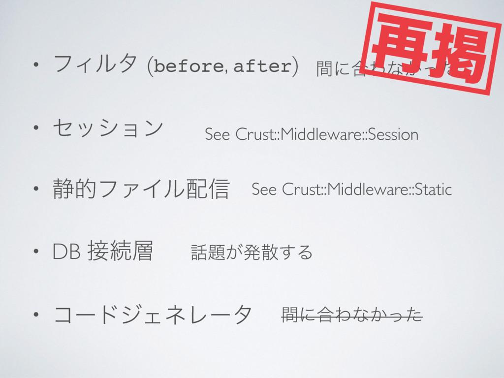 • ϑΟϧλ (before, after) • ηογϣϯ • ੩తϑΝΠϧ৴ • DB ...