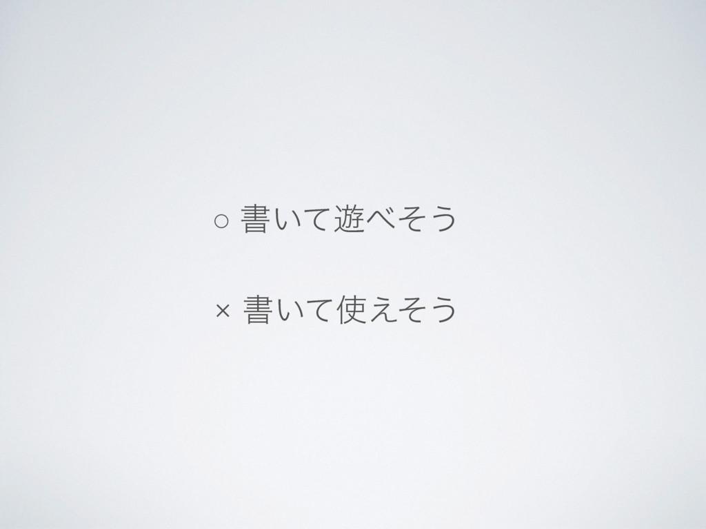 ○ ॻ͍ͯ༡ͦ͏ × ॻ͍ͯ͑ͦ͏