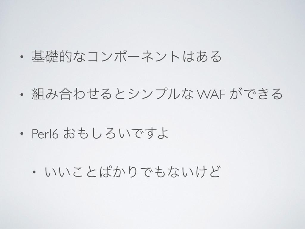 • جૅతͳίϯϙʔωϯτ͋Δ • Έ߹ΘͤΔͱγϯϓϧͳ WAF ͕Ͱ͖Δ • Perl...