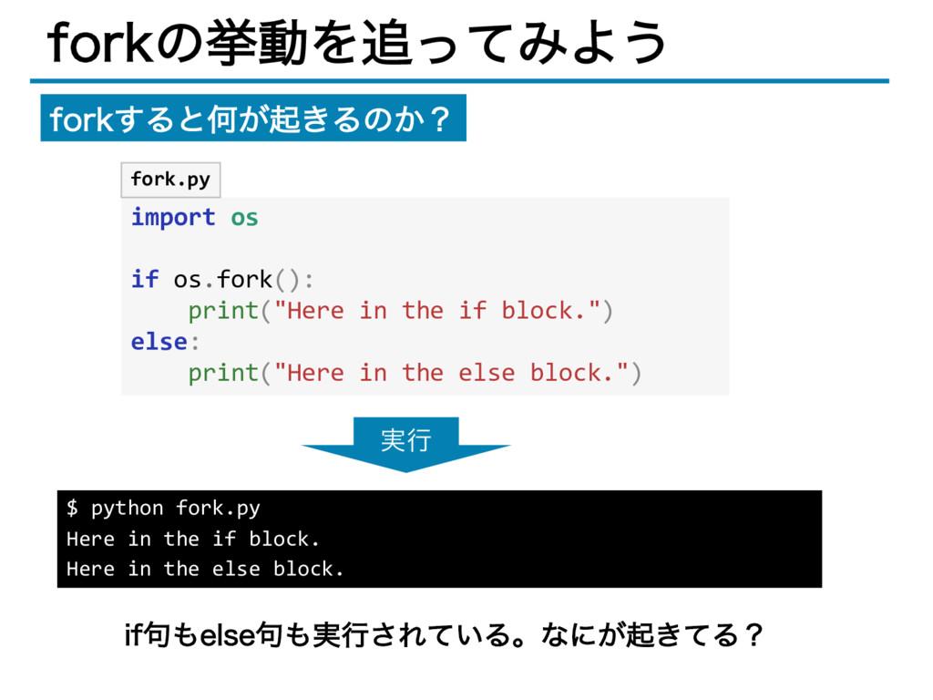 """GPSLͷڍಈΛͬͯΈΑ͏ import os if os.fork(): print(""""H..."""