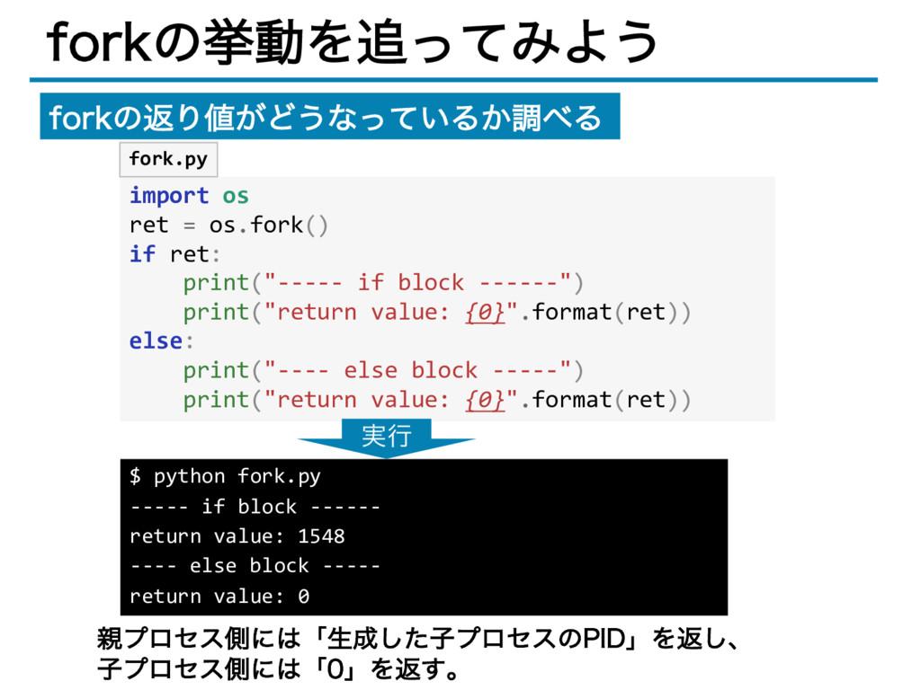 GPSLͷڍಈΛͬͯΈΑ͏ import os ret = os.fork() if ret...