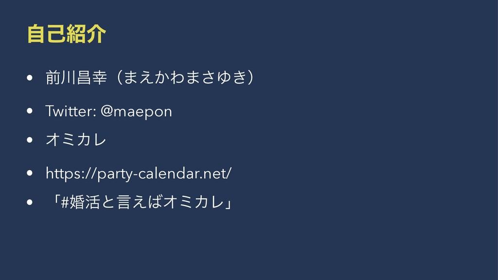 ࣗݾհ • લণʢ·͔͑Θ·͞Ώ͖ʣ • Twitter: @maepon • ΦϛΧϨ...