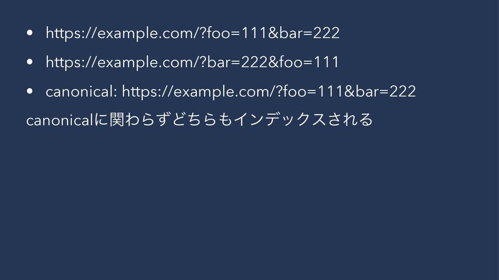 • https://example.com/?foo=111&bar=222 • https:...