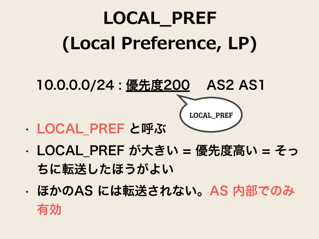 LOCAL_̲PREF   (Local  Preference,  LP) ...
