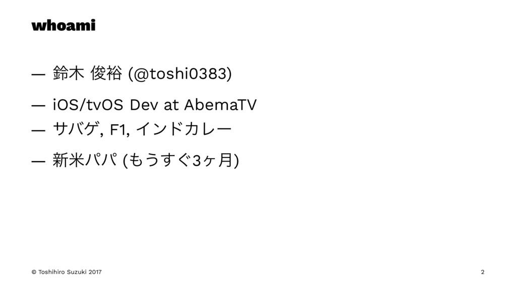 whoami — ླ ढ़༟ (@toshi0383) — iOS/tvOS Dev at A...