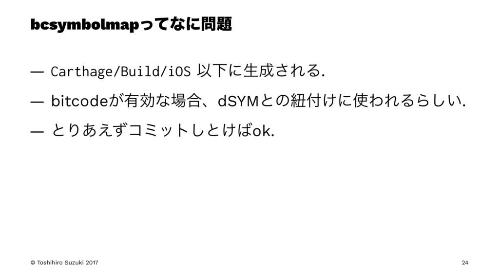 bcsymbolmapͬͯͳʹ — Carthage/Build/iOS ҎԼʹੜ͞ΕΔ...