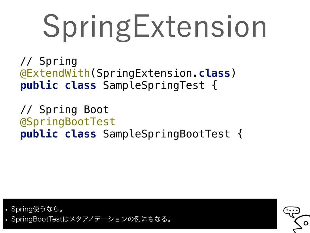 4QSJOH&YUFOTJPO // Spring @ExtendWith(SpringExt...