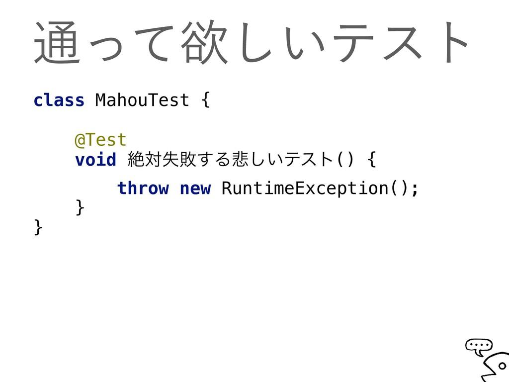 ௨ͬͯཉ͍͠ςετ class MahouTest { @Test void ઈରࣦഊ͢Δ൵͠...